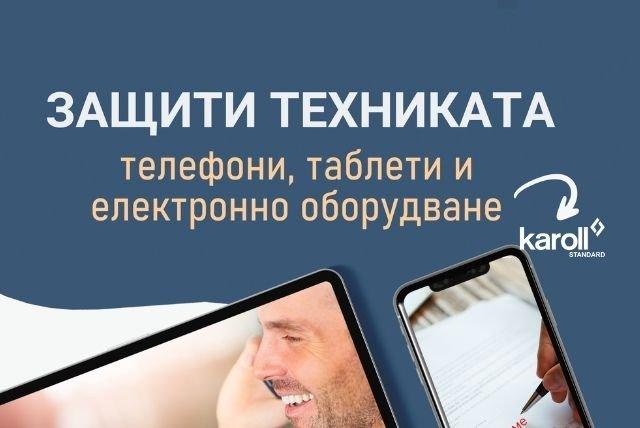 застраховка на електронна техника - телефони, таблети, компютри
